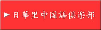 日華里中国語倶楽部